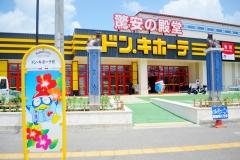 ドンキホーテ石垣島店【店内】 (22)