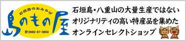 島のもの屋 -石垣島の特産品・お土産-