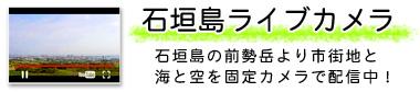 石垣島ライブカメラ