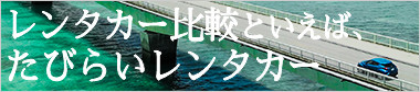 石垣島の格安レンタカーを最安値比較!|たびらい石垣島