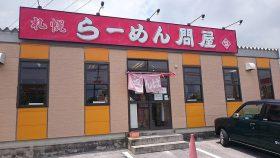札幌らーめん問屋
