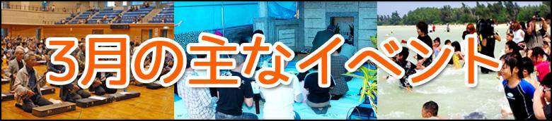 八重山の3月の主なイベント