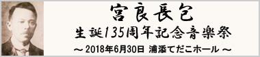 宮良長包生誕135周年記念音楽祭