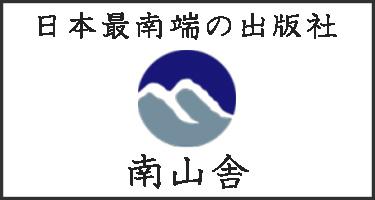 nanzansha.com