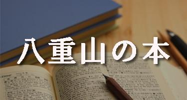 八重山の本