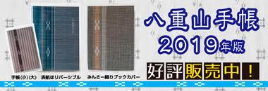 八重山手帳2019年版-販売中