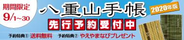 八重山手帳2018年版 先行予約開始!