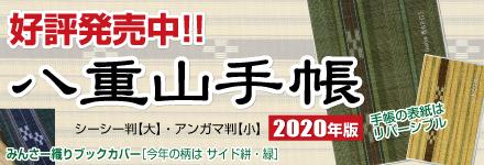 八重山手帳2020年版
