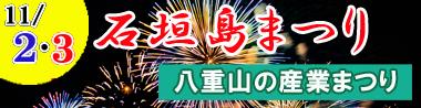 石垣島まつり2019
