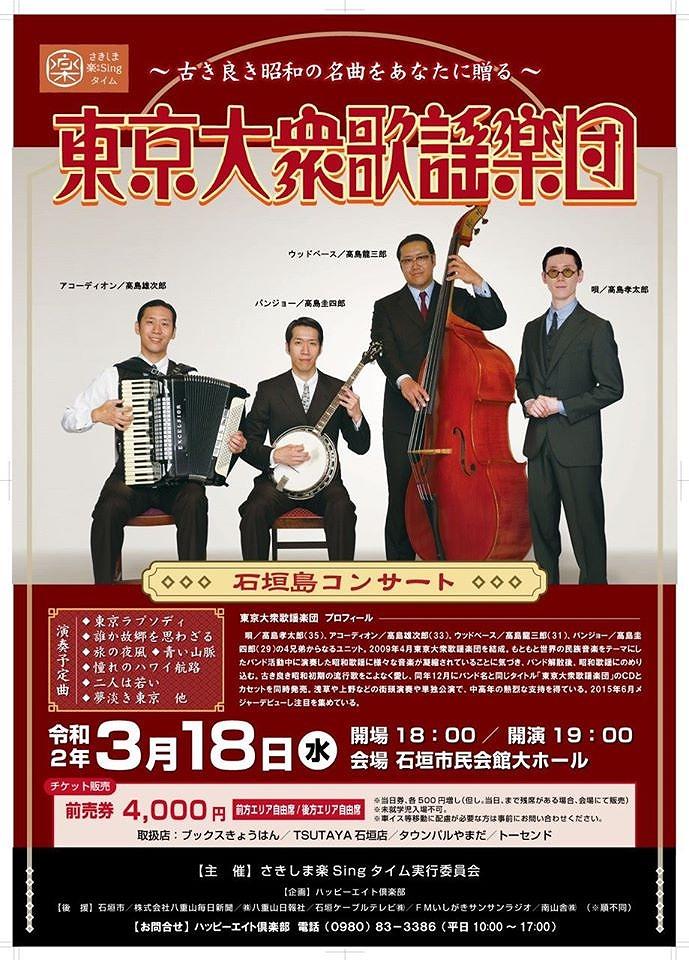 歌謡 楽団 大衆 スケジュール 2020 東京