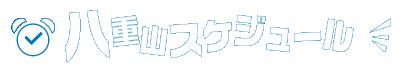 八重山スケジュール