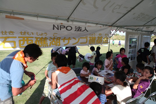 NPO法人石西礁湖サンゴ礁基金が出店