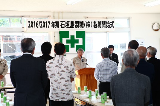 石垣島製糖が操業開始式