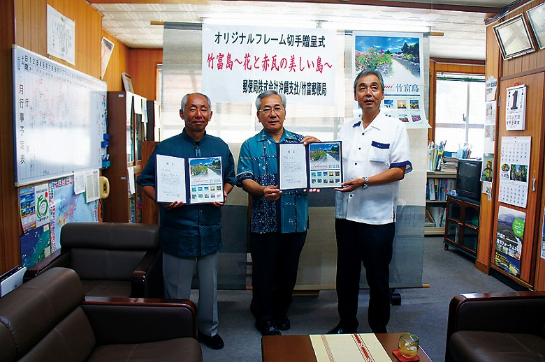 竹富島記念切手贈呈式