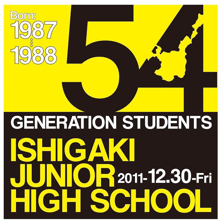 石垣中学校54期生年祝賀パーティー