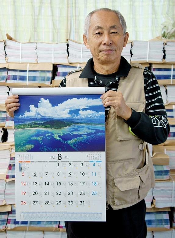 写真家大塚勝久さんがカレンダー発売