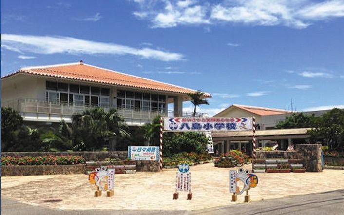 八島小学校