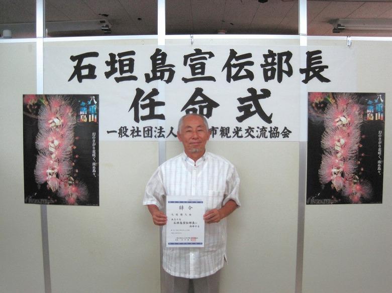 大塚勝久さんが石垣島宣伝部長に任命