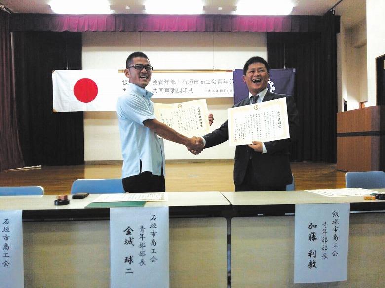 石垣市商工会青年部、飯塚と友好提携